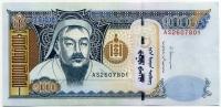 1000 тугриков 2013 Монголия (б)