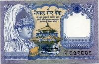 1 рупия Непал (б)