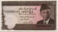 5 рупий Пакистан (б)