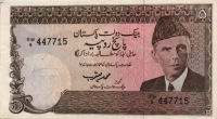 5 рупий Серия дробная Пакистан (б)