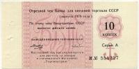 Чек Якорь 10 копеек 1978 серия А (б)