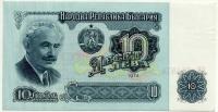 10 лева 1974 Болгария (б)