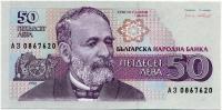 50 лева 1992 Болгария (б)