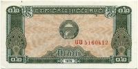 0,2 риэль 1979 Камбоджа (б)
