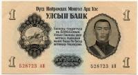 1 тугрик 1955 Монголия (б)