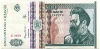 500 лей 1992 Румыния (б)