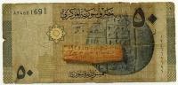 50 фунтов 2009 (691) Сирия (б)