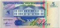 5 гульденов 1991 Суринам (б)