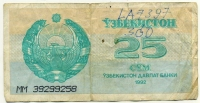 25 сум 1992 (258) Узбекистан (б)
