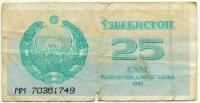 25 сум 1992 (749) Узбекистан (б)