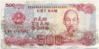 500 донг 1988 (062) Вьетнам (б)