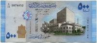 500 фунтов 2013 (052) Сирия (б)